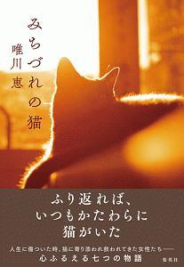 唯川恵『みちづれの猫』