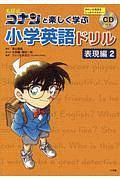 『名探偵コナンと楽しく学ぶ小学英語ドリル 表現編 CD付き』太田勝