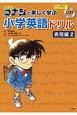 名探偵コナンと楽しく学ぶ小学英語ドリル 表現編 CD付き (2)
