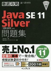 徹底攻略 Java SE 11 Silver問題集[1Z0-815]対応