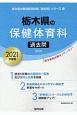 栃木県の保健体育科 過去問 2021 栃木県の教員採用試験「過去問」シリーズ
