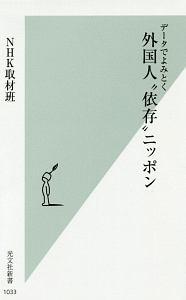 """『外国人""""依存""""ニッポン』NHK取材班"""