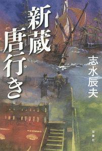 志水辰夫『新蔵唐行き』