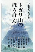 『トガリ山のぼうけん 全8巻』いわむらかずお