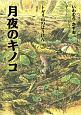 月夜のキノコ トガリ山のぼうけん3<新装版>