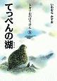 てっぺんの湖 トガリ山のぼうけん8<新装版>