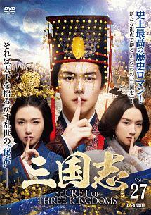 ドン・ジェ『三国志 Secret of Three Kingdoms』
