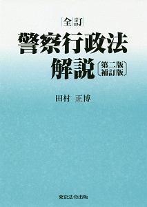 全訂 警察行政法解説<第二版・補訂版>