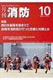 月刊消防 2019.10 「現場主義」消防総合マガジン(484)