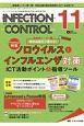 INFECTION CONTROL 28-11 2019.11 ICT・ASTのための医療関連感染対策の総合専門誌