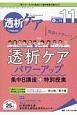 透析ケア 25-11 2019.11 透析と移植の医療・看護専門誌