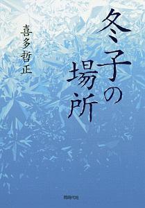 喜多哲正『冬子の場所』