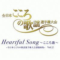 Heartful Song ~こころ歌~=全日本こころの歌謡選手権大会課題曲集= Vol.2