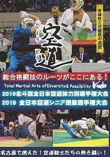 2019北斗旗全日本空道体力別選手権大会