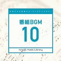 日本テレビ音楽 ミュージックライブラリー ~番組 BGM 10