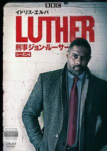 ローズ・レスリー『LUTHER/刑事ジョン・ルーサー4』