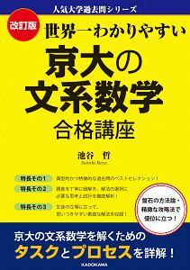 世界一わかりやすい 京大の文系 数学合格講座 人気大学過去問シリーズ<改訂版>