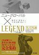 ニューグローバル×LEGEND<プレミアム版> 数学の「思考力」入試を勝ち抜く!