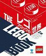 レゴブロックの世界<60周年記念版>