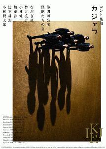 小林賢太郎『コント集団 カジャラ 第四回公演「怪獣たちの宴」』