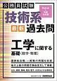 技術系〈最新〉過去問 工学に関する基礎(数学・物理) 令和元年