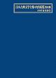 日本古典文学全集・内容綜覧 第2期 付・作家名索引