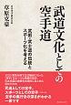 武道文化としての空手道 武術・武士道の伝統とスポーツ化を考える