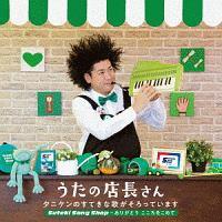 タニケン『うたの店長さん タニケンのすてきな歌がそろっています Suteki Song Shop~ありがとう こころをこめて』