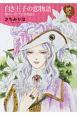白き王子の恋物語 新ローゼリア王国物語2