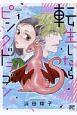 転生したらピンクドラゴン (1)