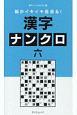 脳がイキイキ若返る! 漢字ナンクロ 傑作パズルBOOK (6)