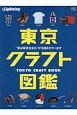 東京クラフト図鑑 別冊Lightning217