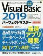 Visual Basic 2019 パーフェクトマスター