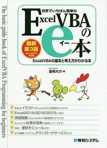 世界でいちばん簡単なExcelVBAのe本