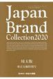 Japan Brand Collection<埼玉版> 東京五輪特別号 2020
