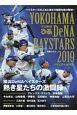 プロ野球ぴあ YOKOHAMA DeNA BAYSTARS 2019