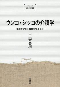 ウンコ・シッコの介護学<新装版> シリーズ考える杖