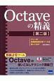 Octaveの精義 フリーの高機能数値計算ツールを使いこなす