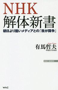 『NHK解体新書 朝日より酷いメディアとの「我が闘争」』有馬哲夫