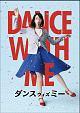 ダンスウィズミー DVD プレミアム・エディション