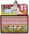 学習まんが・日本の歴史<全面新版> 2冊分お得な特別定価 全20巻+特典セット 2020