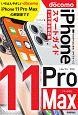 ゼロからはじめる iPhone11 Pro Max スマートガイド<ドコモ完全対応版>