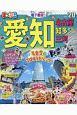 まっぷる 愛知 名古屋 知多・三河 2020