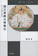 徳川家康の遺言と神格化 中世から近世へ