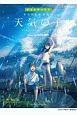 アルトサックス 「天気の子」 music by RADWIMPS