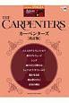 カーペンターズ<改訂版> グレード7~6級 STAGEA アーチスト・シリーズ35