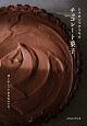 ムラヨシマサユキのチョコレート菓子 ぼくのとっておきのレシピ。