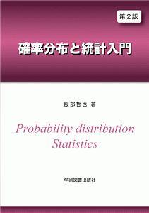 確率分布と統計入門<第2版>