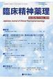臨床精神薬理 22-11 Japanese Journal of Clini