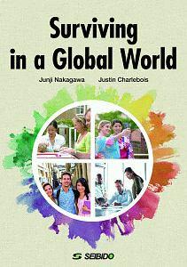 『グローバル社会をどう生きるか』Justin Charlebois